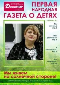 Лидия Ишкова