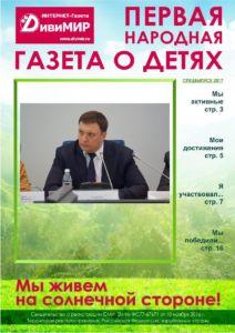 Николай Лукьяненко