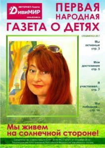 Ирина Тур