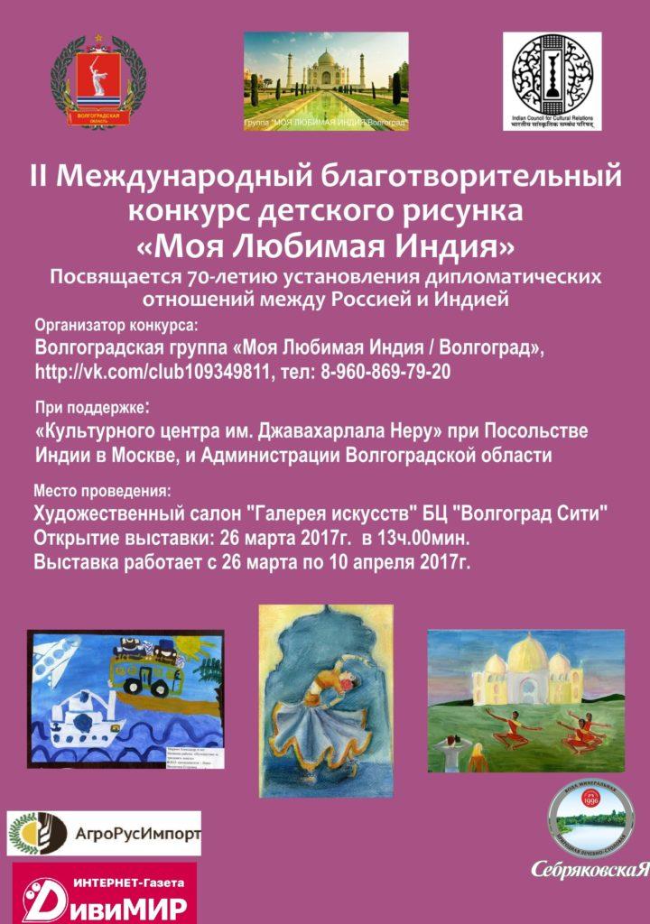 """В Волгограде проходит II Международный конкурс рисунка """"Моя любимая Индия"""""""