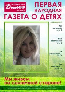 Виктория Подуруева-Милоевич