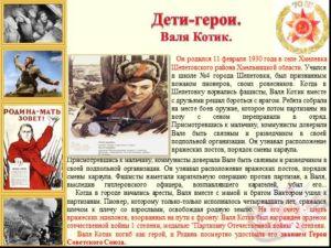 ДЕТИ - ГЕРОИ ВЕЛИКОЙ ОТЕЧЕСТВЕННОЙ ВОЙНЫ 1941-1945 И ИХ ПОДВИГИ (+видео)