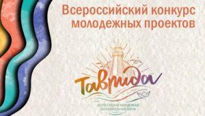 1 марта стартует регистрация на форум «Таврида»