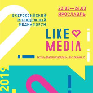 Всероссийский молодежный медиафорум «LikeMedia» 22-24 марта, г. Ярославль